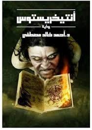 تحميل و قراءه رواية  أنتيخريستوس pdf مجانا
