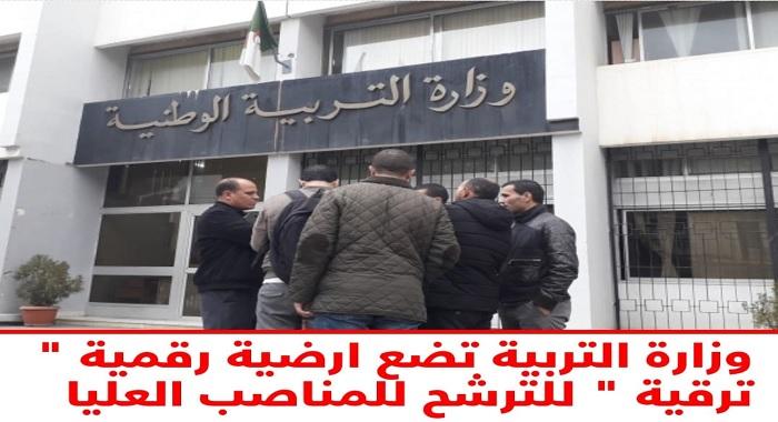 """وزارة التربية تضع ارضية رقمية """" ترقية """" للترشح للمناصب العليا"""