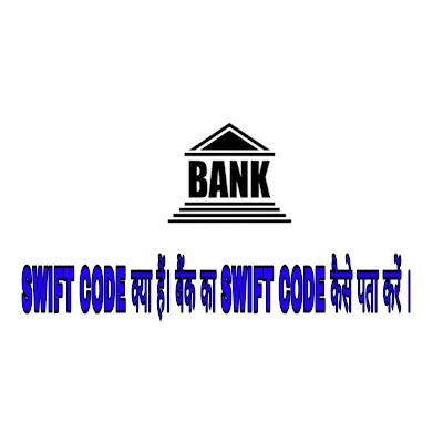 बैंक का Swift code कैसे पता करे।