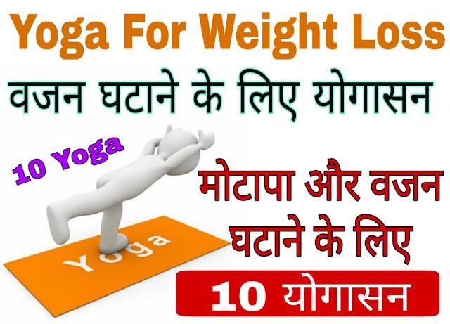 yoga for weight loss | वजन घटाने के लिए योग |मोटापा और वजन घटाने के लिए 10 योगासन