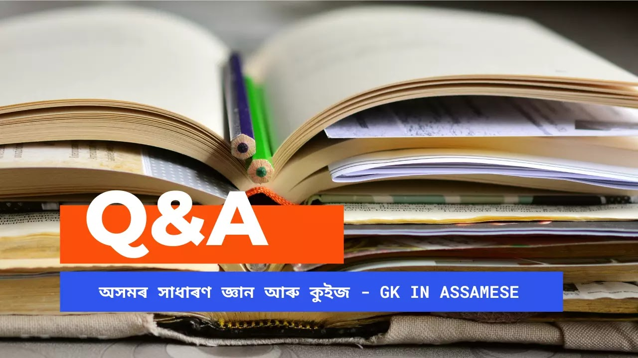 Assamese GK Quiz - General Knowledge Questions and Answers