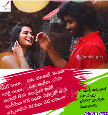 mr lonely kadile kalala song lyrics telugu