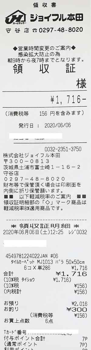 ジョイフル本田 守谷店 2020/6/6 のレシート