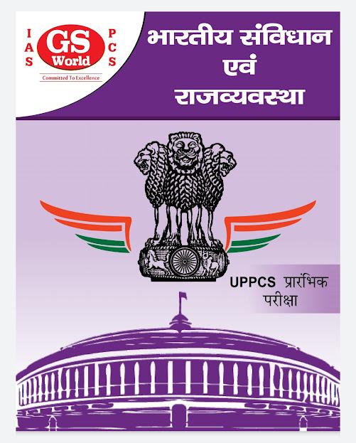 GS WORLD भारतीय संविधान एंव राजयव्यवस्था IAS PT