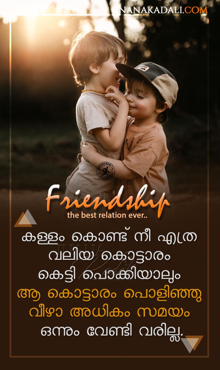 Malayalam Friendship Quotes Heart Touching Malayalam Friendship Quotes Messages Jnana Kadali Com Telugu Quotes English Quotes Hindi Quotes Tamil Quotes Dharmasandehalu