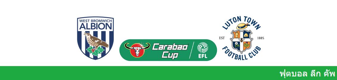 เว็บแทงบอล วิเคราะห์บอล คาราบาว คัพ ระหว่าง เวสต์บรอมวิช vs ลูตัน ทาวน์