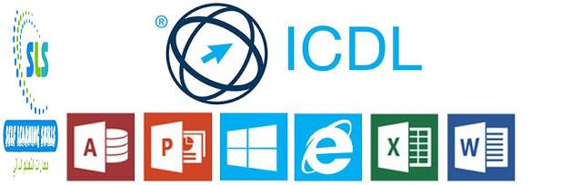 الشهادة الدولية لقيادة الحاسب الآلي   ICDL