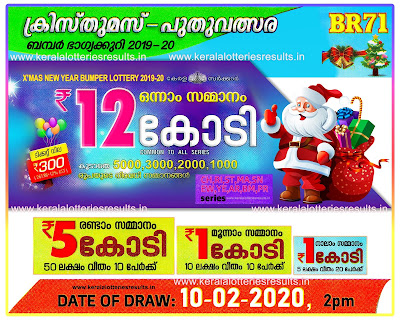 Keralalotteriesresults.in: kerala lottery result 10.02.2020 X'mas New Year Bumper BR 71 10 February 2020 result, 10 02 2020, kerala lottery result 10-02-2020, X'mas New Year Bumper lottery BR 71 results 10-02-2020, 10/02/2020 kerala lottery today result X'mas New Year Bumper, 10/02/2020 X'mas New Year Bumper lottery BR-71, X'mas New Year Bumper 10.02.2020, 10.02.2020 lottery results, kerala lottery result October 10 2020, kerala lottery results 10th February 2020, 10.02.2020 week BR-71 lottery result, 10.02.2020 X'mas New Year Bumper BR-71 Lottery Result, X'mas New Year Bumper Lottery 2019-2020  BR 71