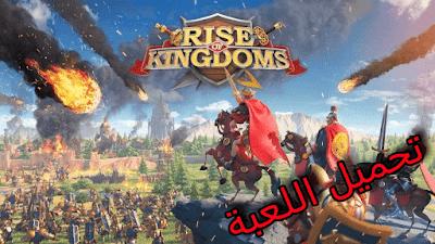 تحميل لعبة Rise of Kingdoms