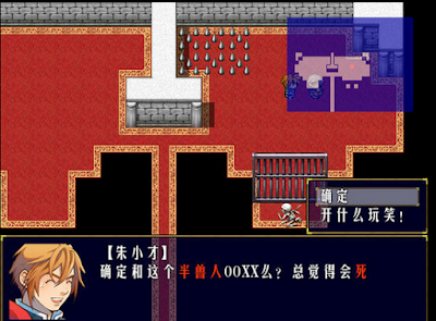 劍痕中文版,相當惡搞有趣的RPG角色扮演