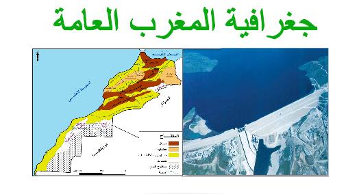 تحميل جغرافية المغرب العامة PDF