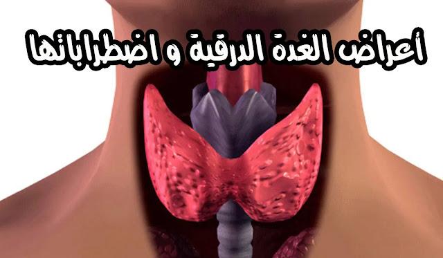 أعراض الغدة الدرقية