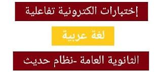 32 إختبار إلكتروني لغة عربية طبقاً للنظام الجديد للثانوية العامة 2021