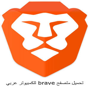 تحميل متصفح brave للكمبيوتر عربي