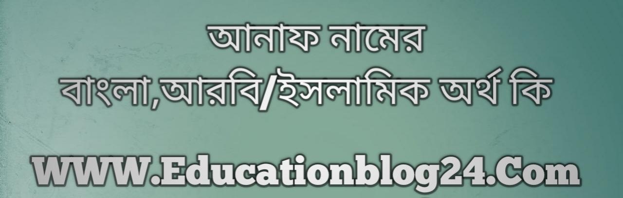 Anaf name meaning in Bengali, আনাফ নামের অর্থ কি, আনাফ নামের বাংলা অর্থ কি, আনাফ নামের ইসলামিক অর্থ কি, আনাফ কি ইসলামিক /আরবি নাম