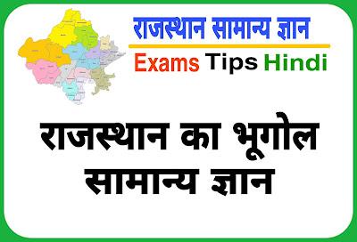 राजस्थान का भूगोल सामान्य ज्ञान, Rajasthan Geography GK in Hindi