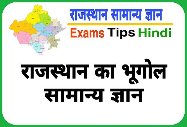 राजस्थान का भूगोल सामान्य ज्ञान | Rajasthan Geography GK in Hindi