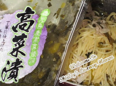 japanese takana pickled vegetables spaghetti
