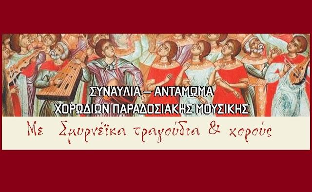 Συναυλία-Αντάμωμα Χορωδιών Παραδοσιακής Μουσικής