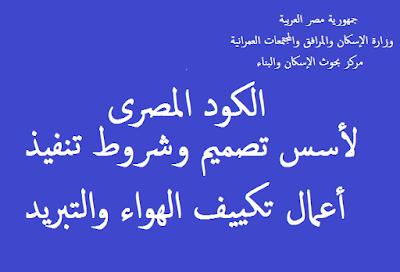 تحميل الكود المصري لأعمال التكييف والتبريد النسخة الأصلية