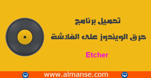 download Etcher