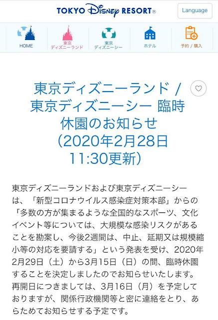 Temporary Closure of Tokyo Disney Resort  東京迪士尼度假區 明起關閉至2020年3月15日, 東京ディズニーランド / 東京ディズニーシー 臨時休園のお知らせ