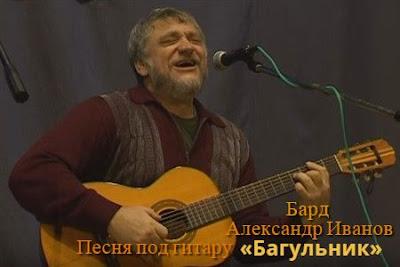 Видео песни под гитару в исполнении барда Александра Иванова «Багульник»