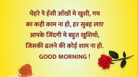 Best 20 Hindi Good Morning Shayari, Good Morning Images