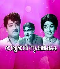 Chandrikayil aliyunnu chandrakantham lyrics