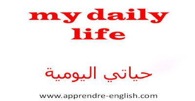 my daily life    حياتي اليومية