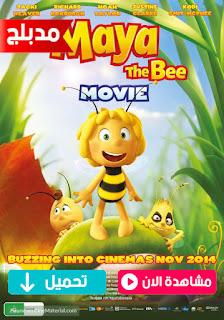 مشاهدة وتحميل فيلم مايا النحلة Maya the Bee Movie 2014 مدبلج عربي