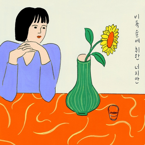 Lee Byoung Hyeon – Even If You Were Drunk (feat. Errday) – Single