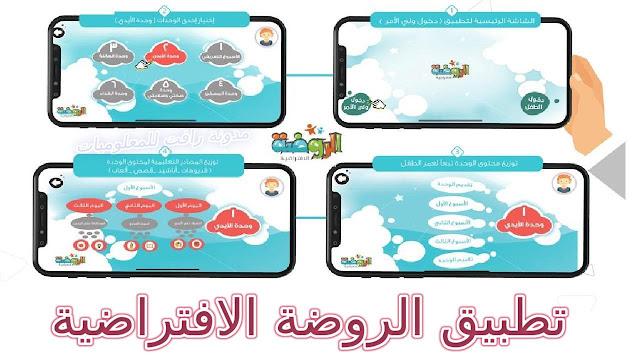 تطبيق الروضة الافتراضية لجعل الاطفال عباقرة وتسلية . تحميل تطبيق الروضة الافتراضية للكمبيوتر والايفون والاندرويد باخر اصدار تطبيق وزارة التعليم السعودية .