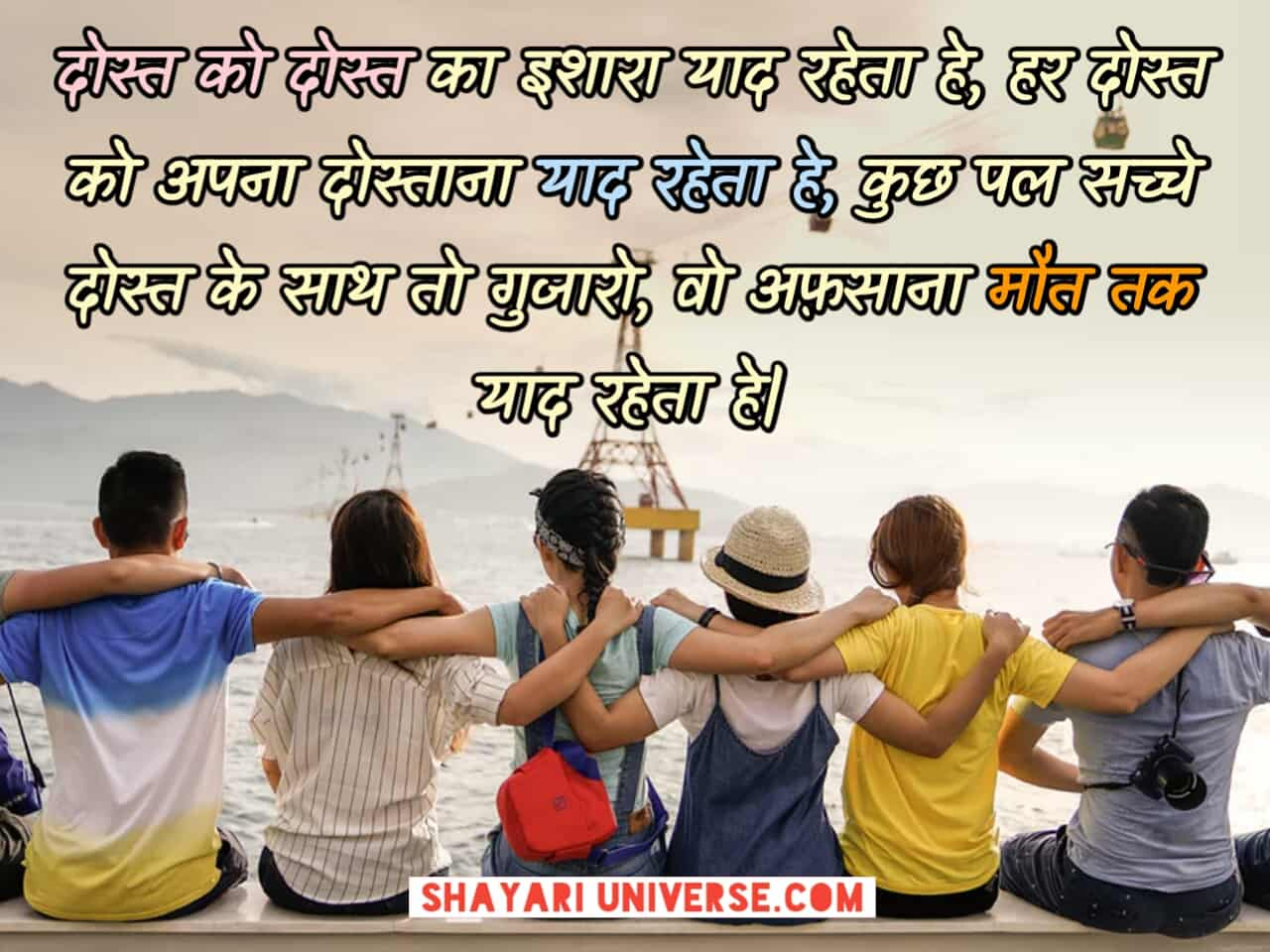 my best friend sms in hindi