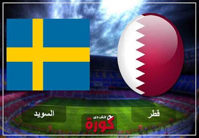 مشاهدة مباراة قطر والسويد بث مباشر اليوم