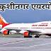 कुशीनगर अंतरराष्ट्रीय एयरपोर्ट पर रात को भी लैंड व टेक आफ सकेंगे विमान, यहां से 10 देशों के लिए होगी विमान सेवा
