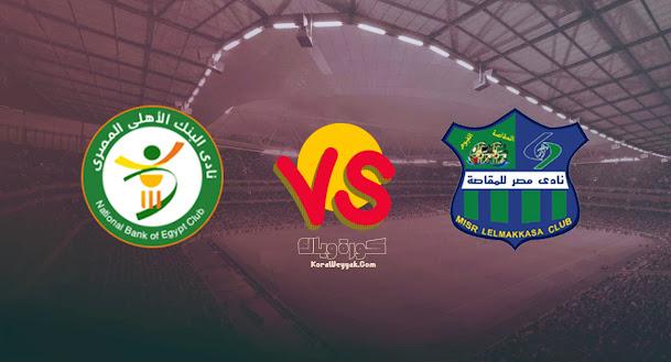 نتيجة مباراة مصر المقاصة والبنك الاهلي بتاريخ 18-08-2021 في الدوري المصري
