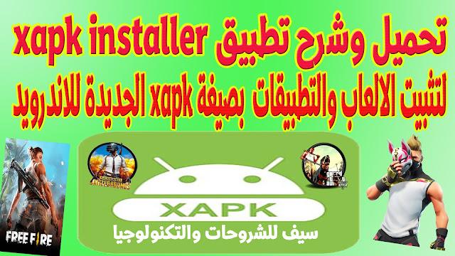 تحميل وشرح تطبيق xapk installer لتثبيت الالعاب والتطبيقات الكبيرة واللتي تاتي بصيغة xapk الجديدة للاندرويد