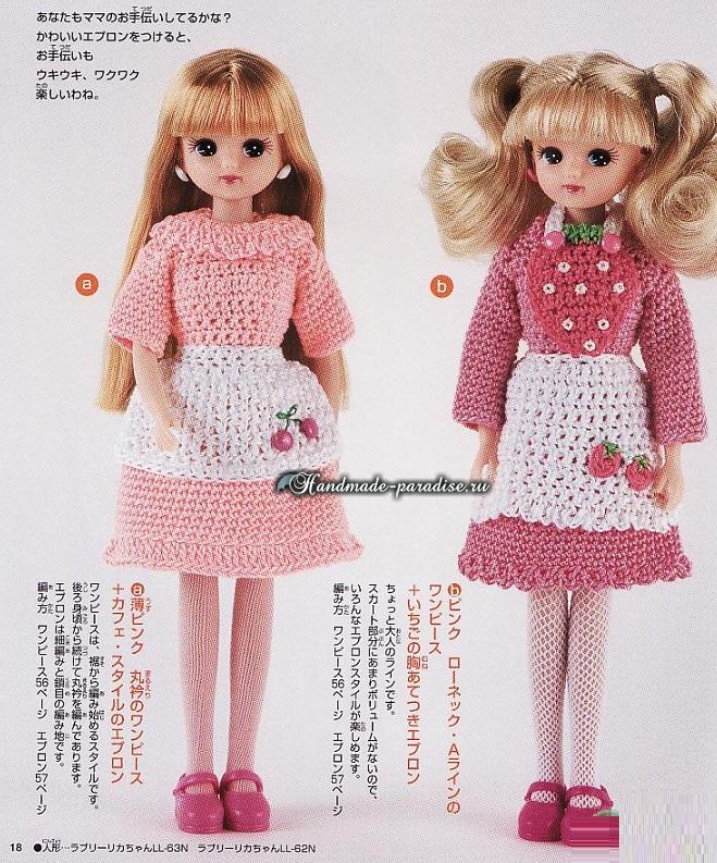 Вязаная одежда для кукол. Японский журнал со схемами (8)