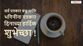 सर्व पत्रकार बंधू आणि भगिनींना पत्रकार दिनाच्या हार्दिक शुभेच्छा !