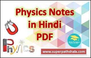 Physics Notes in Hindi Pdf Download