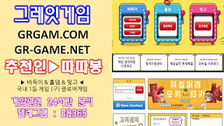 그레잇게임 I  추천人 '따따봉'♥ 【 gr-game˛net   】