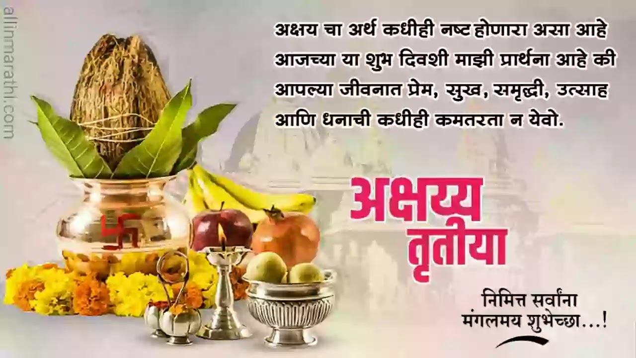 Akshay-tritiya-messages-marathi