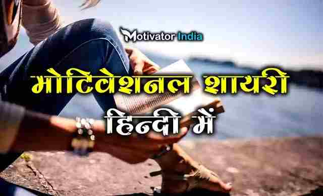 Motivational Shayari 🔥🔥 | Top 20 Life Changing Inspirational Shayari