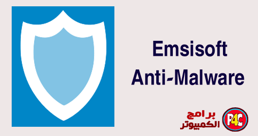 تحميل برنامج الحمايه من الفيروسات Emsisoft Anti-Malware 2018