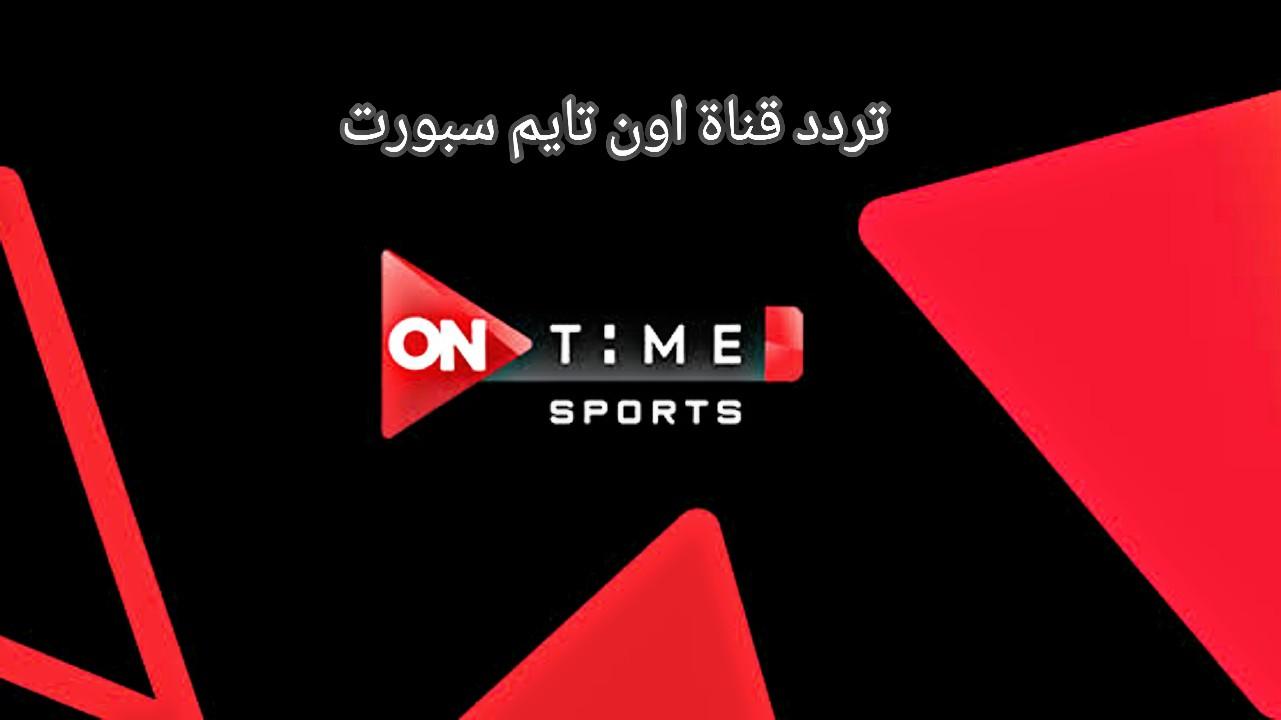 تردد قناة اون تايم سبورت ON TIME SPORT