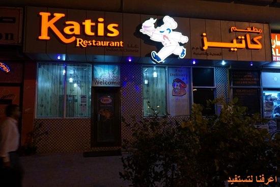 مطعم كاتيز