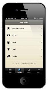 تطبيق أي قرآن لايت iQuran Lite