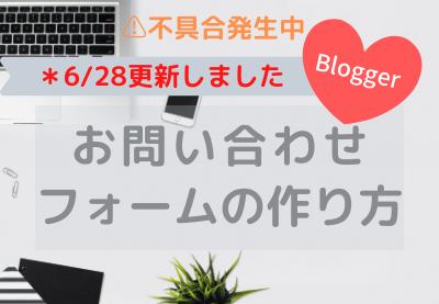 Bloggerでお問い合わせフォームのページを作る方法