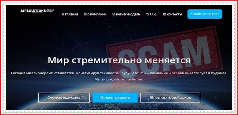 Мошеннический сайт airsolutions.site – Отзывы? Брокер Solutions Group мошенники! Информация